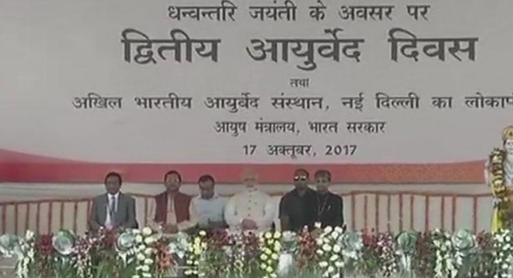 देश को मिला पहला आयुर्वेद संस्थान, PM मोदी ने किया उद्घाटन