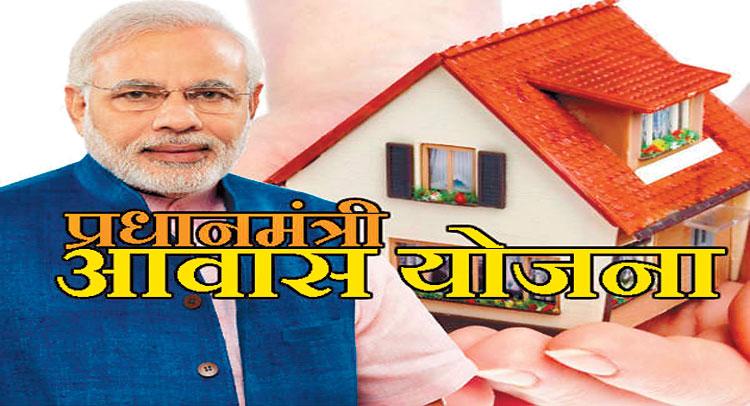 प्रधानमंत्री आवास योजना के लिए इमेज परिणाम