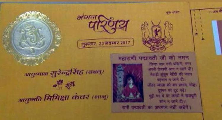 अनोखा अंदाज: शादी के कार्ड पर कविता छपवाकर, किया 'पद्मावती' का विरोध