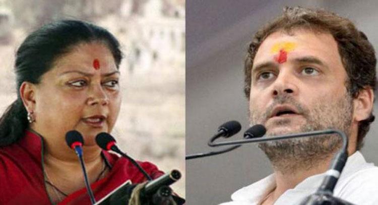 Image result for वसुंधरा राजे का राहुल गांधी पर तंज