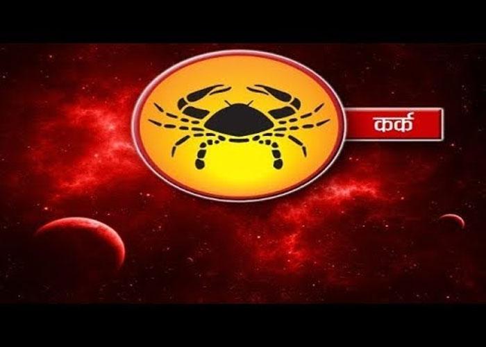 Rashifal 2020 : जानें, कर्क राशि वालों के लिए क्या लाभ #NewYear2020 में  मिलेगा - rashifal 2020 know how the new year 2020 will be for cancer kark  rashi astrology