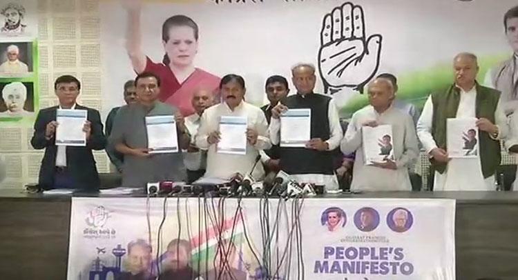 गुजरात चुनाव की रणभूमि मेें कांग्रेस ने जारी किया घोषणापत्र, 1 लाख नौकरियों का वादा