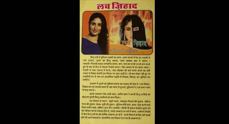 'लव जिहाद' की बुकलेट पर करीना कपूर खान की फोटो, लिखा- लड़की पर नजर रखो
