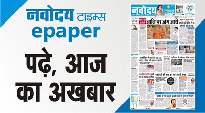 Navodayatimes Epaper