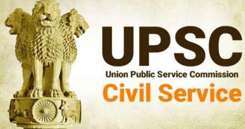 #UPSC परीक्षा : जम्मू-कश्मीर के आवेदकों को नहीं मिलेगी अधिकतम आयु में छूट