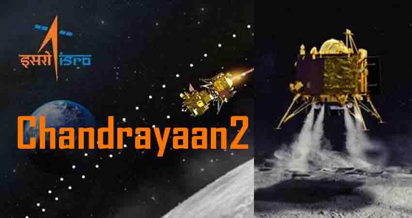#Chandrayaan2: चांद की सतह से 2 किमी पहले टूटा लैंडर विक्रम का संपर्क और फिर...