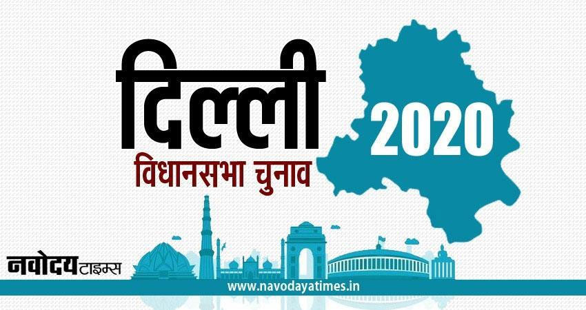 दिल्ली चुनाव: राजधानी के चुनावी रण में ''टीपू सुल्तान'' और तीन ''आप''