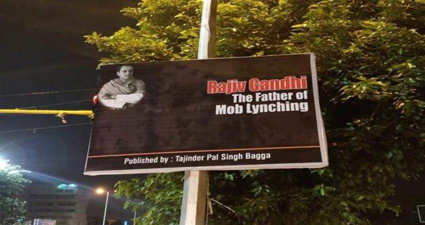 BJP के फादर ऑफ मॉब लिंचिंग वाले पोस्टर का कांग्रेस ने कुछ यूं दिया करारा जवाब