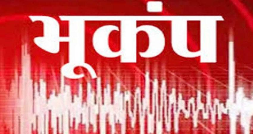 नेपाल: काठमांडू में भूकंप के झटके, रिक्टर स्केल पर 5.4 रही तीव्रता