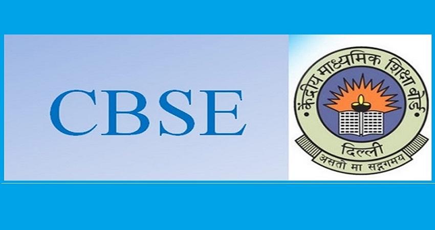 CBSE 12वीं की परीक्षा के लिए इन दो विकल्पों पर होगा विचार, फैसला आज