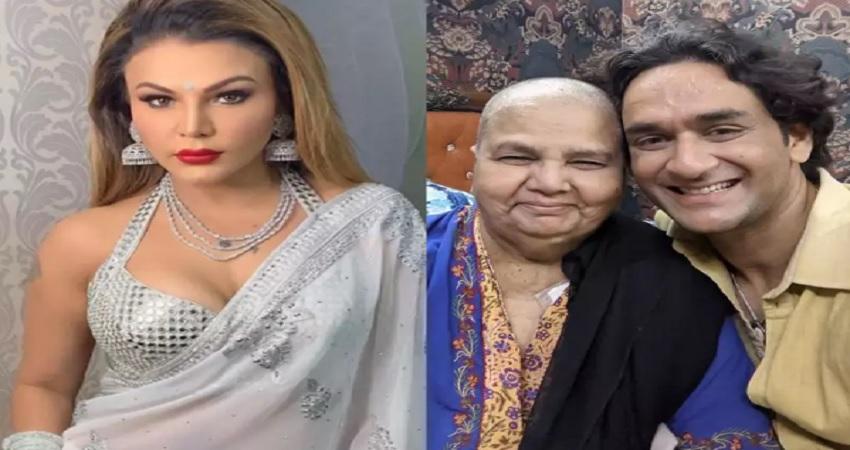 राखी सावंत की मां से मिले विकास गुप्ता, बोले- ''राखी तुमने बुरे वक्त में भी किया लोगों का मनोरंजन