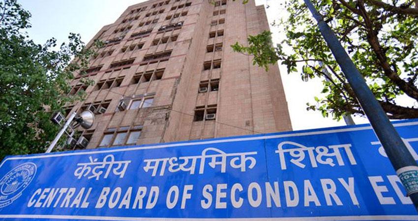 CBSE ने कथन को बताया झूठ, कहा परीक्षा की फीस में नहीं किया गया कोई इजाफा