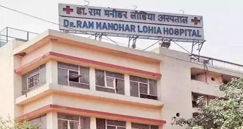 दिल्ली में कोरोना वायरस को लेकर RML पर लगा लापरवाही का आरोप