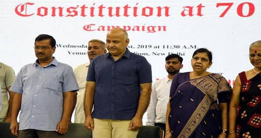 Constitution @ 70: समापन समारोह में बोले CM केजरीवाल, संविधान के सिद्धांतों पर चलाई सरकार