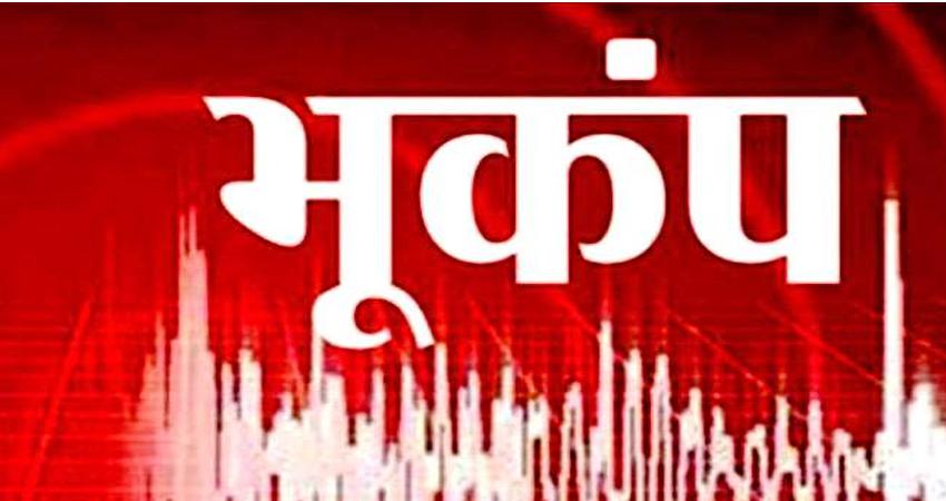 राजस्थान: बीकानेर में भूकंप के झटके, रिक्टर पैमाने पर 4.3 रही तीव्रता