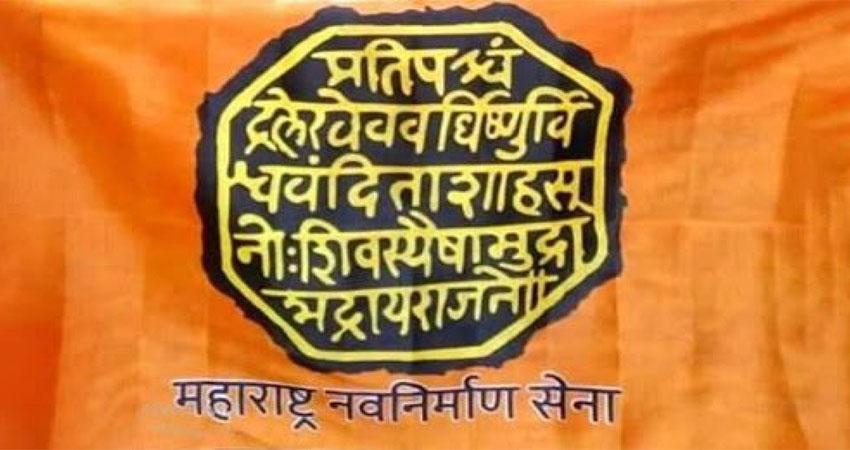 राज ठाकरे की पार्टी के नए झंडे को लेकर चुनाव आयोग सख्त, भेजा नोटिस