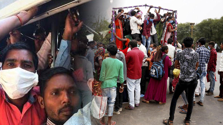कोरोना लॉकडाउन: महाराष्ट्र में बिहार, राजस्थान, यूपी के लोग बेरोजगार, मुश्किल में जान