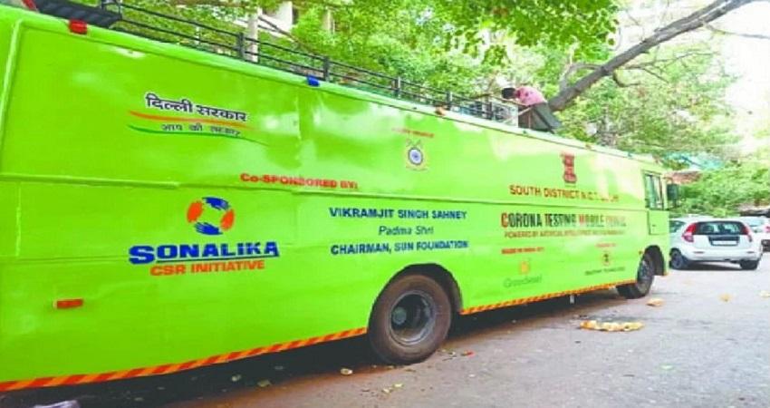 आज से कोरोना जांच के लिए दिल्ली में खुलेगा आधुनिक सुविधाओं से लैस मोबाइल क्लीनिक