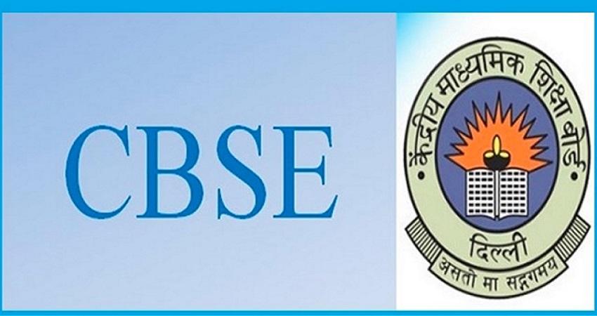 सीबीएसई ने 10वीं-12वीं के व्यक्तिगत परिक्षार्थियों के लिए जारी किए दिशा निर्देश