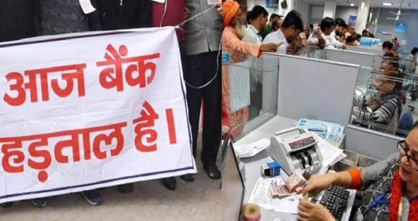 तीन दिन तक बैंकों में लगा ताला, हड़ताल पर रहेंगे कर्मचारी