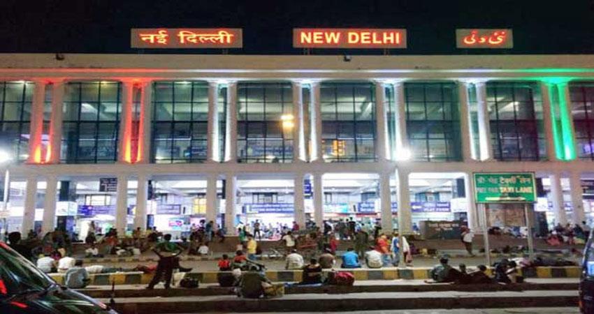 नई दिल्ली रेलवे स्टेशन पर 3 लेन पार्किंग व्यवस्था, जाम से मिलेगी राहत