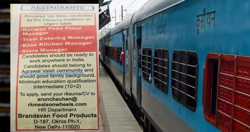 रेलवे में जाति के आधार पर भर्ती का निकाला विज्ञापन