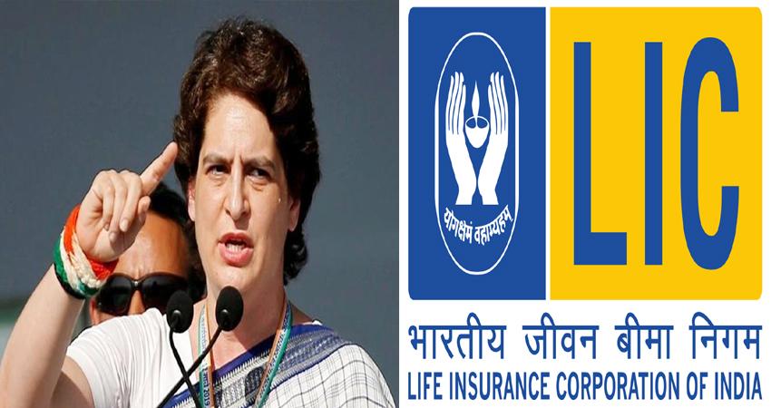 LIC का पैसा घाटे वाली कंपनियों में लगा रही है मोदी सरकार: प्रियंका गांधी