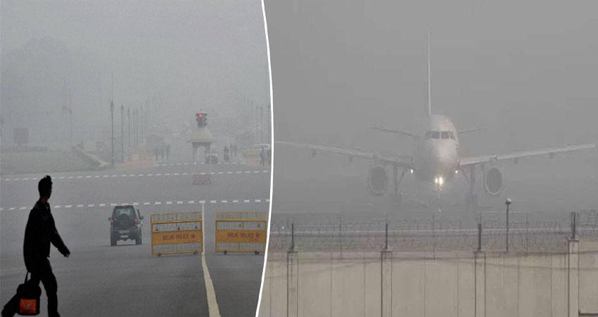 राजधानी में कोहरे की मार, दिल्ली से जाने वाली Flights बुरी तरह प्रभावित