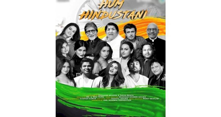 रिलीज हुआ ''हम हिंदुस्तानी'' सॉन्ग, इंडस्ट्री के 15 दिग्गज कलाकार आए नजर