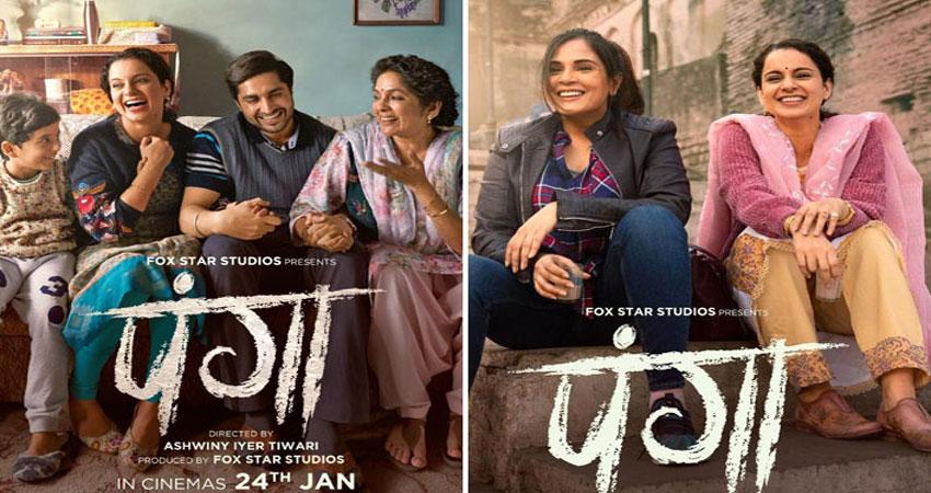 फिल्म ''पंगा'' का दमदार Trailer हुआ रिलीज, पावरफुल नजर आईं कंगना रनौत