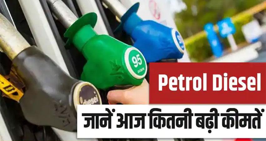 लगातार चौथे  दिन बढ़े पेट्रोल-डीजल के दाम, जानिए क्या है आपके राज्य में कीमत