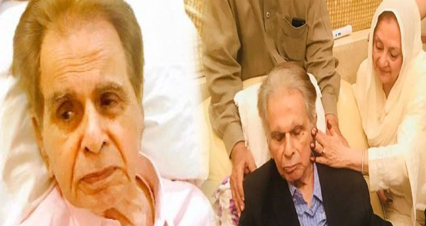 दिलीप कुमार अस्पताल में हुए भर्ती, सायरा बानो ने शेयर किया Video