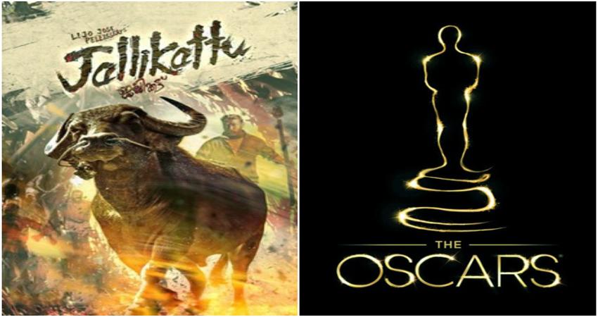 OSCAR 2021 में हुई भारत की एंट्री, मलयालम फिल्म 'जल्लीकट्टू' से है अवॉर्ड की उम्मीद