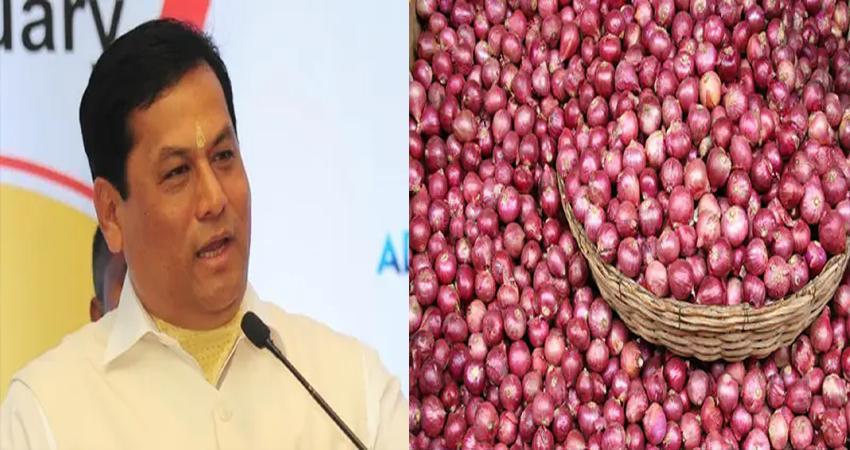 असम: CM सोनोवाल ने अधिकारियों को दिए प्याज की बढ़ती कीमतें नियंत्रित करने के निर्देश