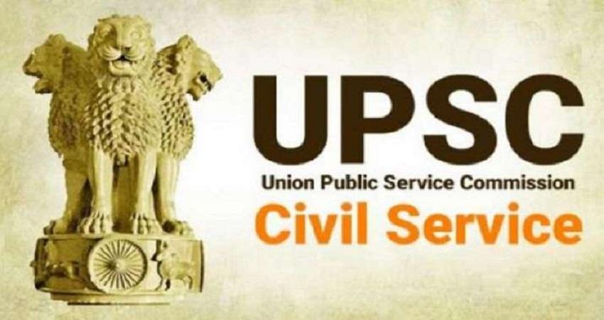 UPSC के लिए बड़ी राहत! अंतिम प्रयास के अभ्यर्थियों को एक मौका और मिलेगा