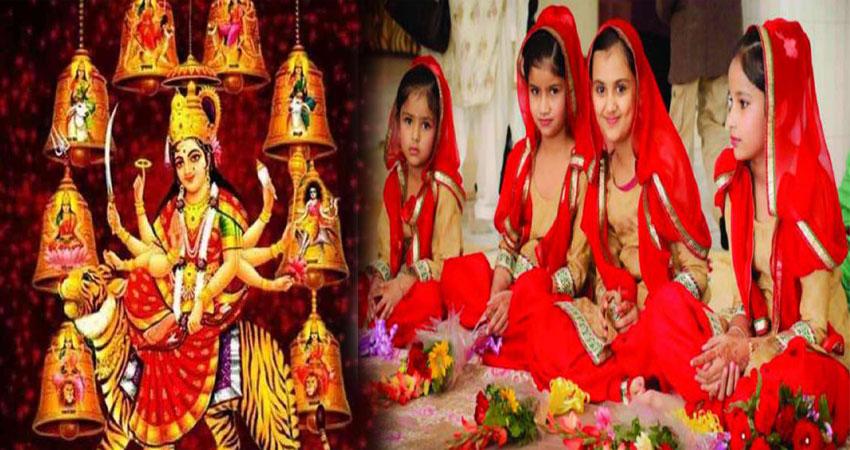 नवरात्रि विशेष: अष्टमी और नवमी के दिन इस खास विधि से करें कन्या पूजन, जानें शुभ मुहूर्त