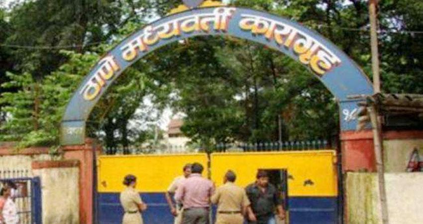 महाराष्ट्र: ठाणे सेंट्रल जेल के चार कांस्टेबल कोरोना संक्रमित पाए गए, अस्पताल में भर्ती