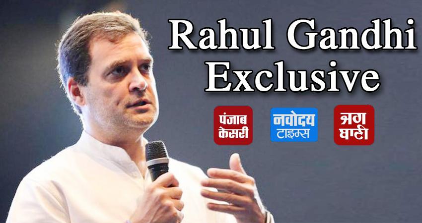 INTERVIEW 1 : 2014 के नतीजों से मैंने बहुत कुछ सीखा है- राहुल गांधी