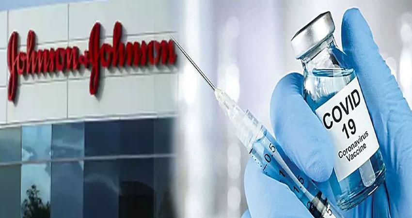 अमेरिका: Johnson & Johnson की वैक्सीन को FDA ने मंजूरी, एक खुराक है काफी