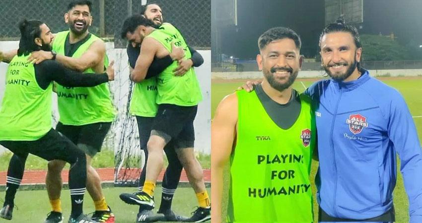 Video: धोनी संग फुटबॉल खेलते दिखे रणवीर सिंह, ग्राउंड पर जमकर की मस्ती