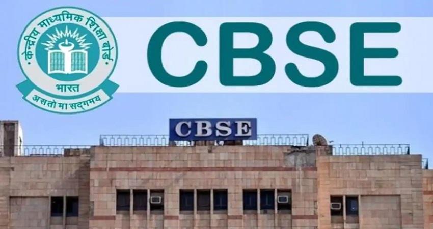 CBSE परीक्षाओं को लेकर अफवाहों पर ध्यान न दें, संशोधित नहीं होगा सिलेबस