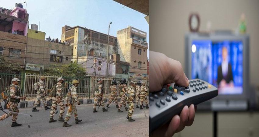 दिल्ली हिंसा की गलत रिपोर्टिंग करने पर मोदी सरकार ने दो TV चैनलों को किया बैन