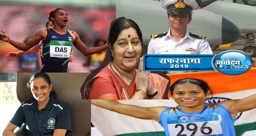 सफरनामा 2019: विश्व ने माना इन भारतीय महिलाओं का लोहा, किया नाम रोशन