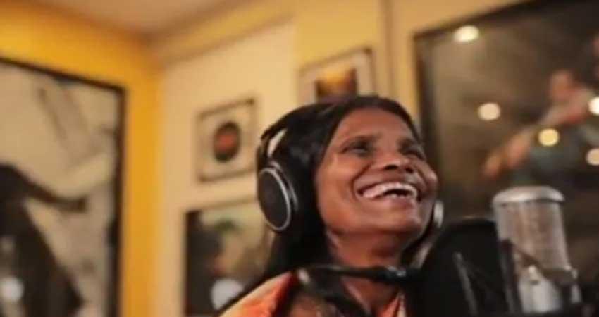 सामने आया इंटरनेट की सेंसेशन रानू मंडल के पहले गाने का टीजर, आज रिलीज होगा गाना
