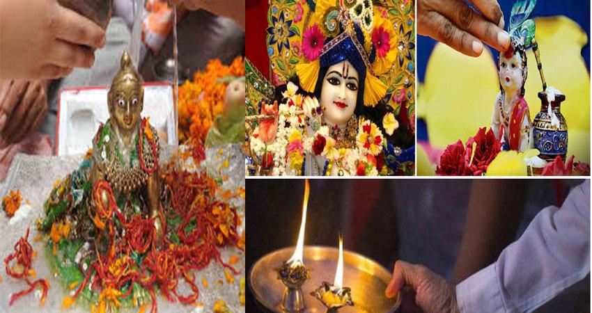#krishnajanmashtami2019: ये है जन्माष्टमी की सही तारीख, शुभ मुहूर्त और पूजा विधि