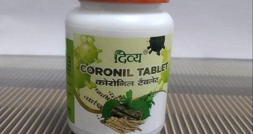 कोरोनिल पर विवाद के बीच जानिए, भारत में कैसे मिलता है नई दवा का लाइसेंस?
