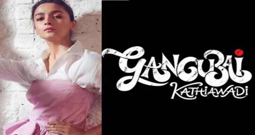 'गंगूबाई काठियावाड़ी' का पहला पोस्टर आउट, Intense लुक में नजर आईं आलिया भट्ट