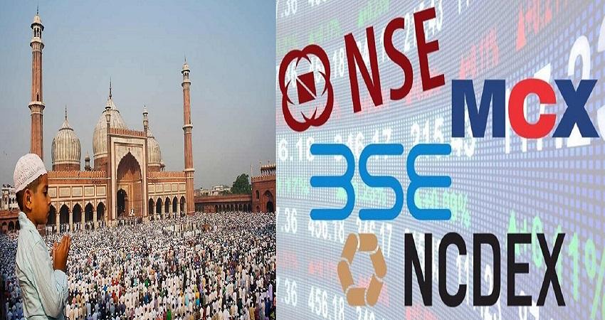 Eid al Fitr 2020: आज शेयर बाजार में नहीं होगा कामकाज, मुद्रा बाजार भी बंद