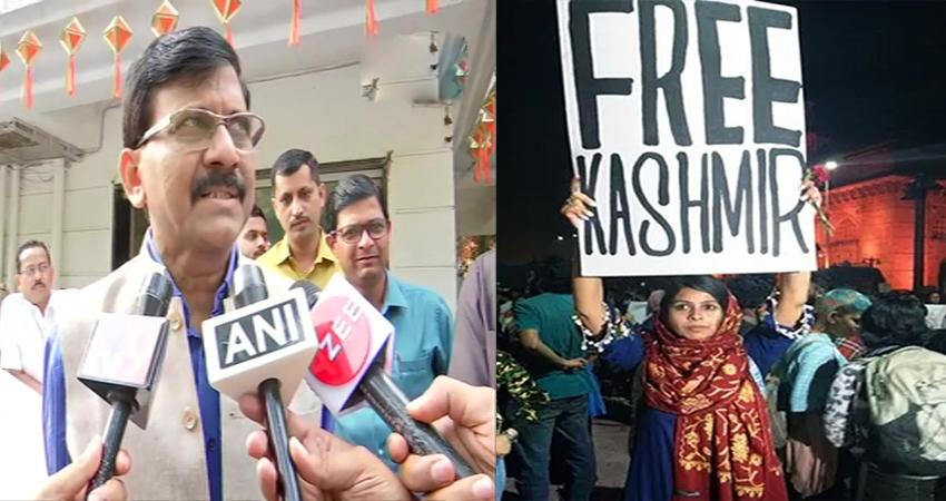 प्रदर्शन के दौरान ''Free Kashmir'' के पोस्टर पर भड़की शिवसेना, कहा- यह बर्दाश्त नहीं