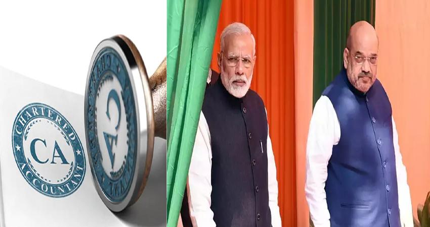 CA Day: PM मोदी- शाह ने 'चार्टर्ड अकाउंटेंट' को दी बधाई, ट्वीट कर कही ये बात